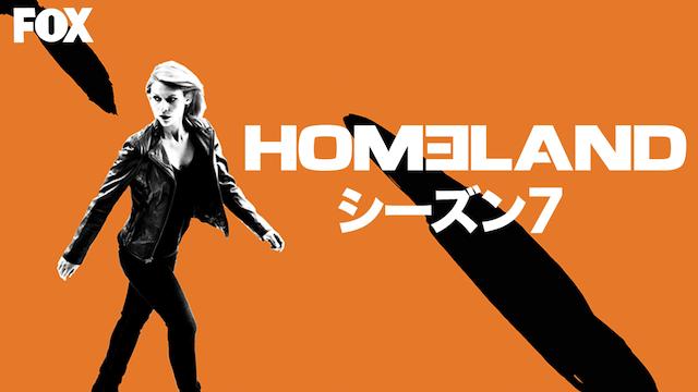 HOMELAND シーズン7の紹介