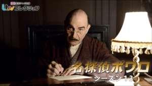 名探偵ポワロ シーズン13の紹介