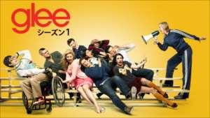 glee/グリー シーズン1 の紹介