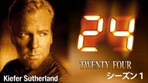24 -TWENTY FOUR- シーズン1 の紹介