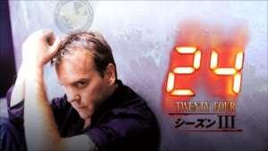 24 -TWENTY FOUR- シーズン3 の紹介