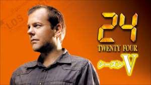 24 -TWENTY FOUR- シーズン5 の紹介
