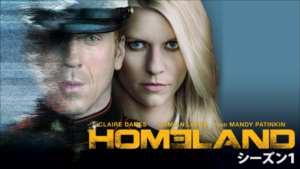 HOMELAND/ホームランド シーズン1 の紹介
