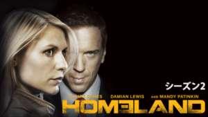 HOMELAND/ホームランド シーズン2 の紹介
