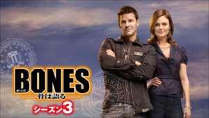 BONES シーズン3 の紹介