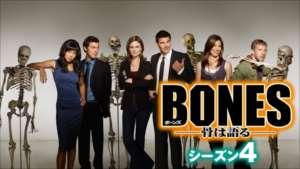 BONES シーズン4 の紹介