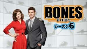 BONES シーズン6 の紹介
