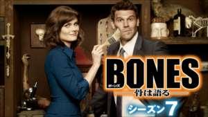 BONES シーズン7 の紹介