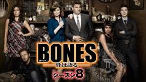 BONES シーズン8 の紹介
