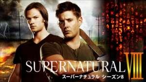 SUPERNATURAL シーズン8