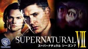 SUPERNATURAL シーズン7の紹介