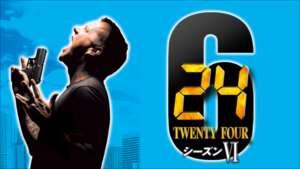 24 -TWENTY FOUR-  シーズン6 の紹介