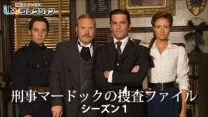 刑事マードックの捜査ファイル シーズン1 の紹介