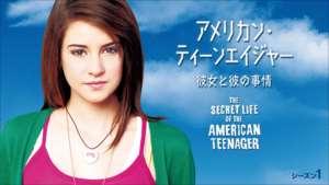 アメリカン・ティーンエイジャー シーズン1 彼女と彼の事情の紹介