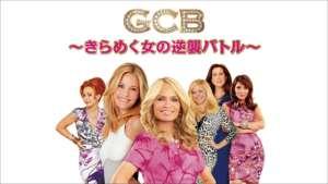GCB~きらめく女の逆襲バトル~の紹介