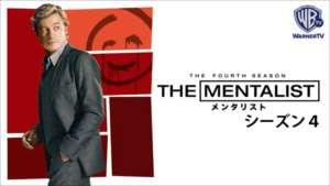 THE MENTALIST メンタリスト シーズン4