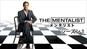 THE MENTALIST メンタリスト シーズン1 の紹介