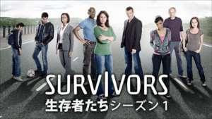 生存者たち シリーズ1の紹介