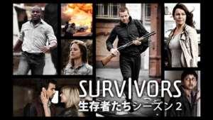 生存者たち シリーズ2の紹介