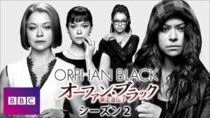 オーファン・ブラック ~暴走遺伝子~ シーズン2の紹介
