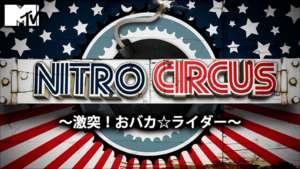 Nitro Circus ナイトロ・サーカス~激突!おバカ☆ライダー~ シーズン1