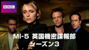MI-5 英国機密諜報部 シーズン3の紹介