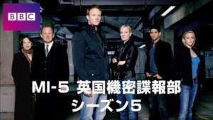 MI-5 英国機密諜報部 シーズン5