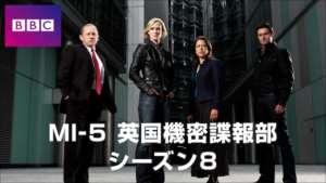 MI-5 英国機密諜報部 シーズン8の紹介