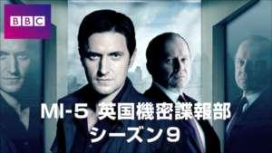 MI-5 英国機密諜報部 シーズン9の紹介