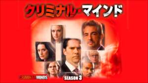 クリミナル・マインド/FBI vs. 異常犯罪 シーズン3の紹介