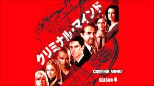 クリミナル・マインド/FBI vs. 異常犯罪 シーズン4の紹介