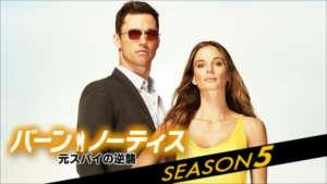 バーン・ノーティス 元スパイの逆襲 シーズン5 の紹介