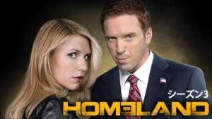 HOMELAND/ホームランド シーズン3 の紹介